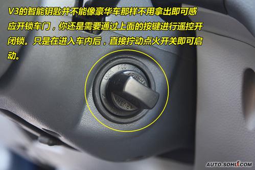 奇瑞汽车点火开关总成-个性VS实惠 奇瑞A3两厢对比东南V3菱悦 6高清图片