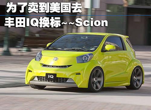 07年9月举行的法兰克福车展上,丰田首次展出了其首款微型概念车iq