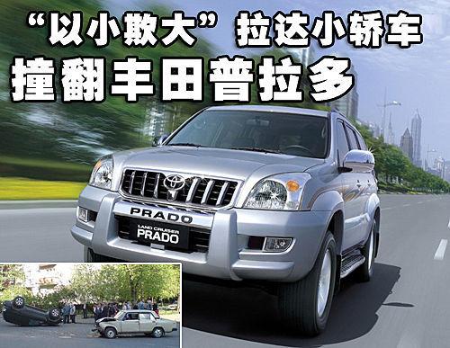 以小欺大 拉达小轿车撞翻丰田普拉多高清图片