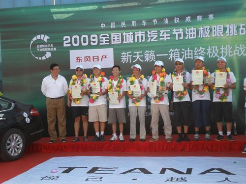 东风日产市场部部长叶磊与获胜团队合影高清图片