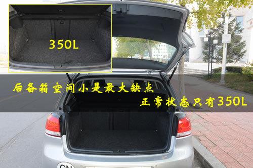 后备箱容积略小 凤凰网汽车试驾六代高尔夫 6高清图片