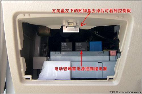 无匙控制 远景电动玻璃升降最简单改装方法