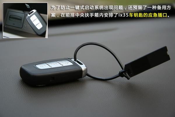 现代ix35车钥匙图片