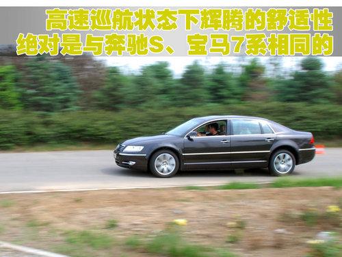 辉腾3.6升试驾验(图)(2)