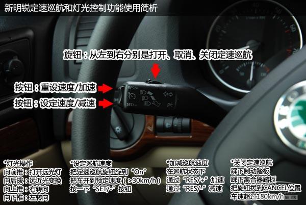 汽车灯光开关图片 汽车灯光开关图解,大众汽车灯光开关图解高清图片