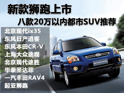 东风悦达起亚狮跑-新款狮跑上市 八款20万以内都市SUV导购高清图片