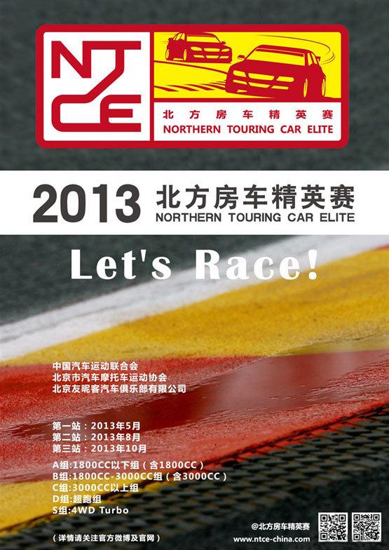 第三站:2013年11月1,2,3日  赛事地点:北京金港国际赛车场