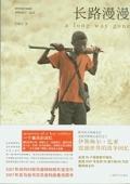 长路漫漫:一个童兵的自传