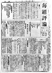 """""""五·四""""时期新文学运动旗帜:《每周评论》"""