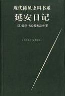 现代稀见史料书系:延安日记
