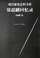现代稀见史料书系:郑超麟回忆录(上下卷)