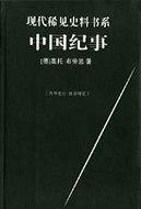 现代稀见史料书系:中国纪事