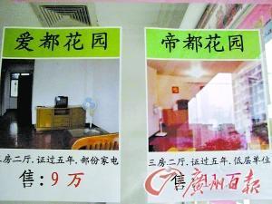 港人抛售内地房产 三房二厅只卖9万元 - 奥妙 - 不正常人类研究中心
