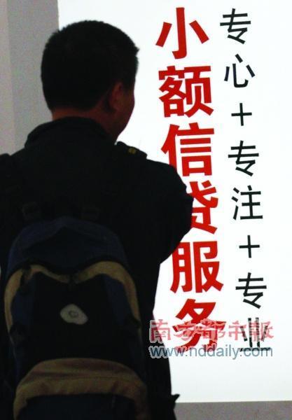 广东42家小额贷款公司试点本周基本敲定