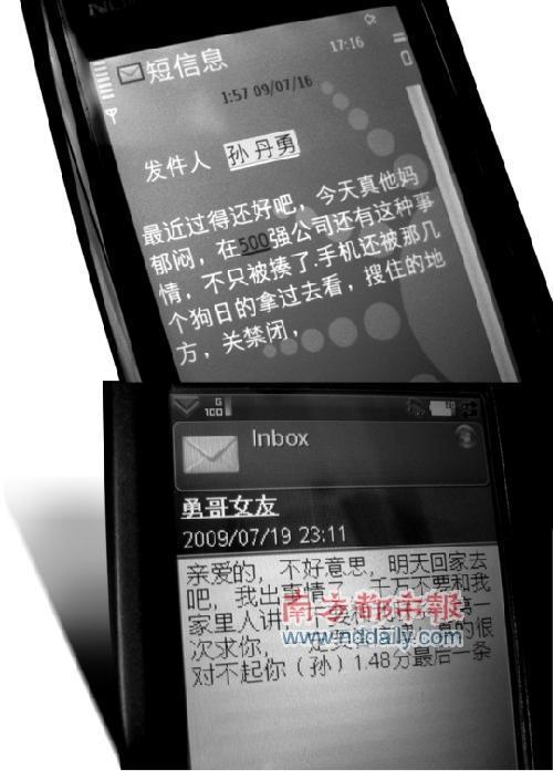 富士康25岁员工跳楼自杀 丢失iphone样机被疑泄密遭查