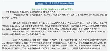 富士康25岁员工因丢iPhone样机遭查 跳楼自杀
