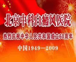 北京中科白癜风医院专家区分白斑有妙招