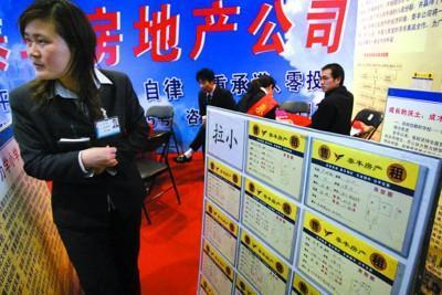 上海房贷佣金拟定统一价