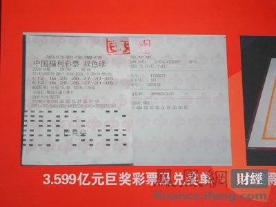 3.599亿元大奖彩票兑奖单