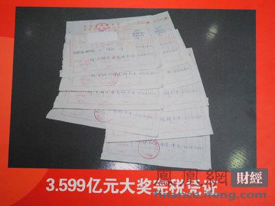 3.599亿元大奖完税凭证