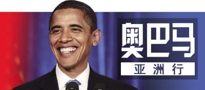 """奥巴马亲自挂帅亚洲""""巡演"""",他将会""""秀""""什么?而中国与美国的大国对话,又将达成怎样的共识?世界是平的,所有的细节都将一一呈现,让我们拭目以待Show Time的到来—— 处子秀 秀点啥\(右头条\)"""