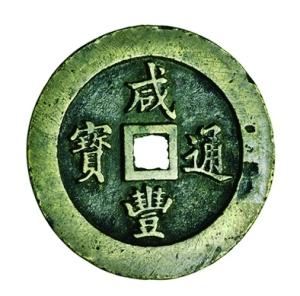 小小藏品乾坤大:嘉德邮品钱币铜镜拍卖连破纪录