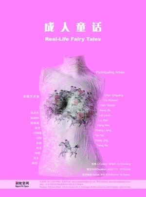 北京别处空间演绎女性艺术展《成人童话》