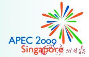 APEC峰会今日举行