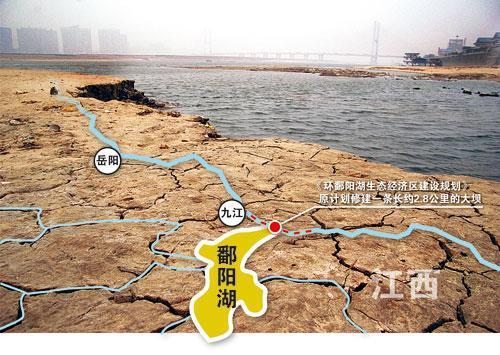 鄱阳湖坝与闸之争:后三峡时代水命题 拷问治水体制