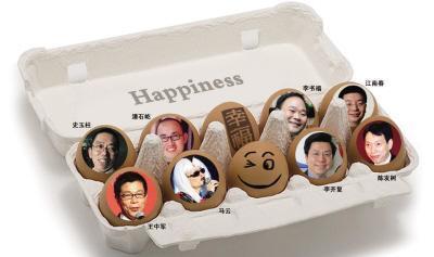 中国企业家 幸福像他们一样