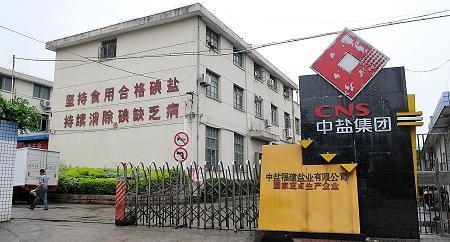 国资委官员炮轰盐业垄断:中盐总公司强烈反对改革