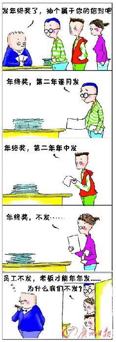 年终奖年后发既不道德又不合法香港漫画cc图片