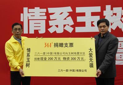 361°向玉树灾区捐助款物共计500万元
