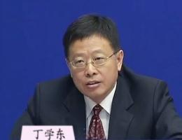丁学东被免财政部副部长职务 调任国务院副秘书长