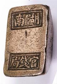 收藏银锭铭文为先