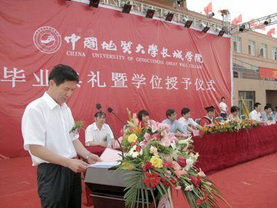 中国地质大学长城学院毕业典礼仪式隆重举行
