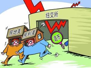 """""""两房""""股票美国退市 """"房利美""""再发三年期新债"""