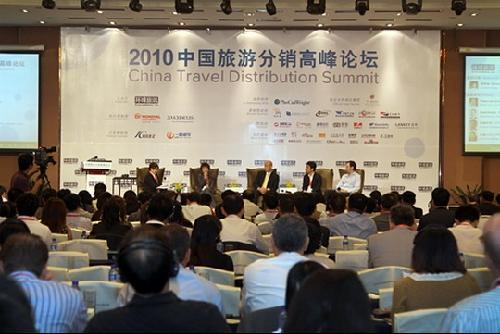 环球旅讯2010中国旅游分销高峰论坛圆满结束