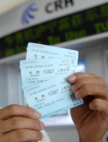 沪杭高铁明天通车 南站始发动车改走虹桥站