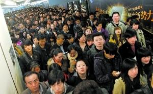 北京地铁族生存悲喜录:八通线最拥挤 公主坟站最危险(图)