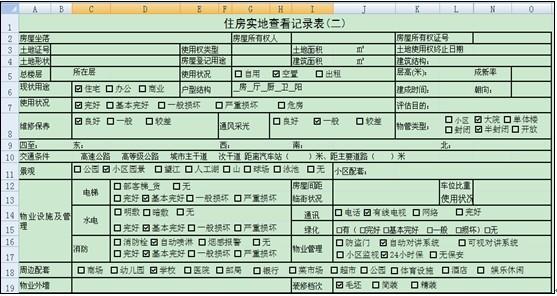 勤哲Excel服务器在房地产评估中的应用