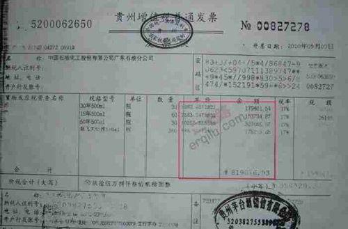 中石化承认网曝百万酒单属实 称用于接待(图)