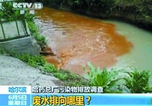 哈药总厂周边硫化氢超标千倍 废渣直接倾倒河边