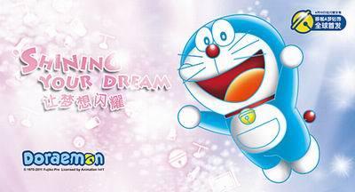 让梦想闪耀   全球首件哆啦A梦钻饰璀璨上市