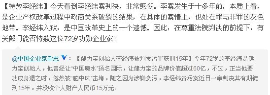 吴晓波吁特赦原健力宝掌门人李经纬 称其为功勋企业家