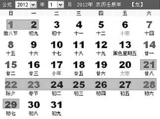 网友自制元旦春节放假表 明年1月只上18天班