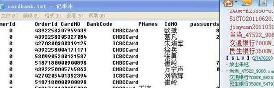 网友爆料称交行和民生银行用户数据泄露