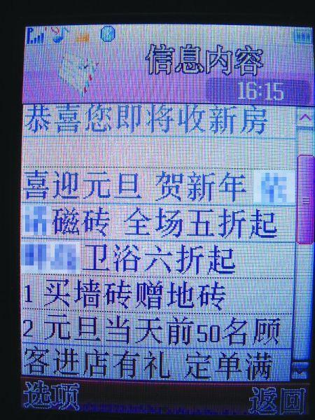沧州50新楼盘业主信息被转卖 装修公司人手一份(图)