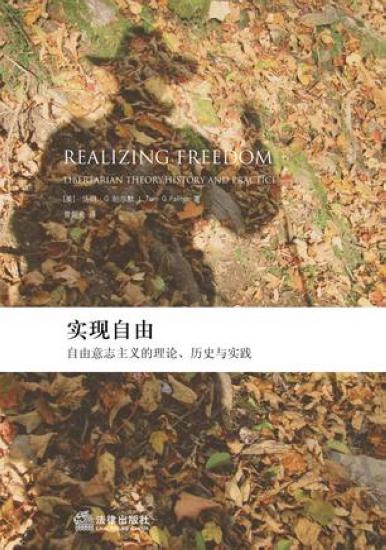 刘军宁:私有财产权为什么是正当的