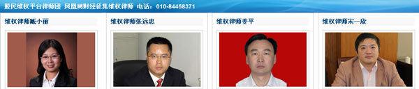 凤凰网股票频道推出国内首个股民维权平台